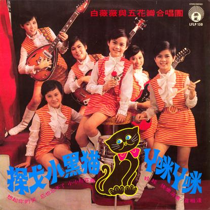 Cai Mi Mi And Five Petals